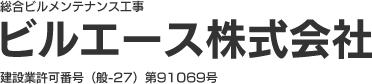総合ビルメンテナンス工事 ビルエース株式会社